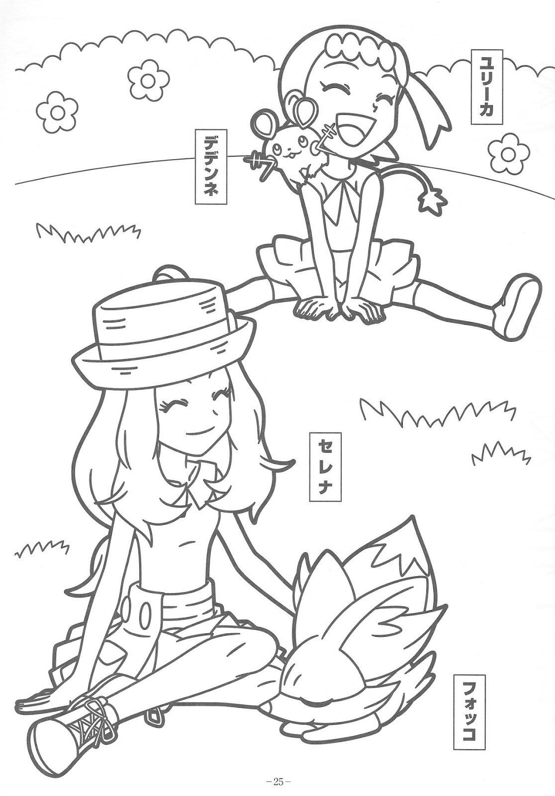 Pokémon Para Pintar